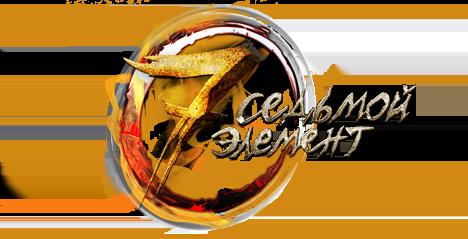 Седьмой элемент