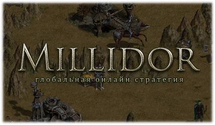 Миллидор