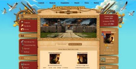 Колонизаторы онлайн