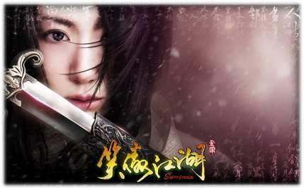 Swordman online