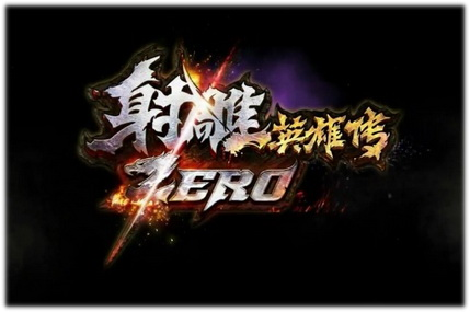 Legend of the Condor Heroes: ZERO