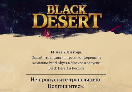 Black Desert – Русский издатель