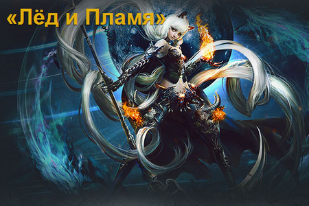 Dark Age - обновление Лед и Пламя